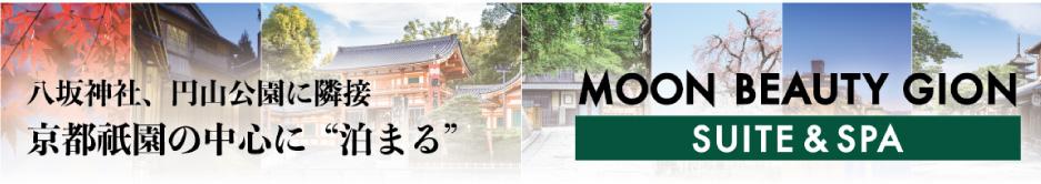 """八坂神社、円山公園に隣接 京都祇園の中心に""""泊まる"""" MOON BEAUTY GION - SUITE & SPA -"""